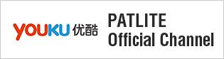 PATLITE_Official_Channel
