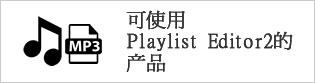 Play_List_Editor2